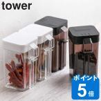 スパイスボトル 小麦粉&スパイスボトル タワー tower ホワイト 小さじスプーン付き ( 調味料ボトル スパイスケース 調味料保存容器 )