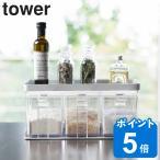 調味料ラック タワー tower 調味料ストッカー 3個