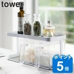 調味料ラック タワー tower 調味料スタンド ワイ