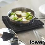 鍋敷き タワー tower ポットホルダー ブラック ( 鍋敷 ミトン キッチン雑貨 キッチン用品 )