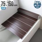 コンパクト 風呂ふた ネクスト Ag銀イオン 75×160cm L-16 ( 風呂フタ 風呂蓋 銀イオン )