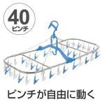 洗濯ハンガー PORISH ピンチが動く角ハンガー ピンチ40個付 ( 角ハンガー 洗濯物干し ピンチハンガー 室内干し 折りたたみ )