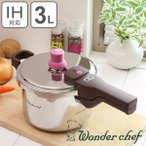 ショッピング圧力鍋 Wonder chef ワンダーシェフ 圧力鍋 あなたとわたしの圧力魔法鍋 18cm 3L IH対応 ( 送料無料 片手鍋 ガス火対応 レシピ本付き 調理器具 )