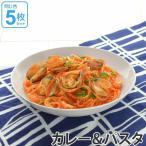 カレー&パスタ 21cm 洋食器 軽量強化磁器 フォルテモア 5枚セット ( 白い食器 強化 軽量 割れにくい 器 皿 食器 )