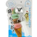 アイスクリームディッシャー 冷た倶楽部 ディッシャー ( アイスクリームスクープ アイスクリームスプーン アルミ製 )