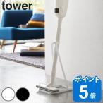 スティッククリーナースタンド タワー tower ( 掃除機 ハンディクリーナー リビング 収納 おしゃれ 山崎実業 )