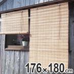 ロールスクリーン 燻し竹スクリーン 176×180cm 燻製竹 室内室外兼用 ( 送料無料 すだれ 簾 サンシェード )