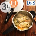 ショッピング圧力鍋 D&S Pressure Cooker 圧力鍋 3.0L DSPC6010 IH対応 レシピ本付き ( 片手鍋 ガス火対応 2段階圧力調整 )