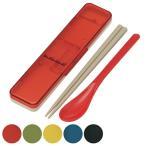 コンビセット 箸・スプーン レトロフレンチカラー 音の鳴らないクッション付 18cm ( 食洗機対応 はし ケース付き )