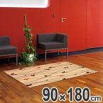 玄関マット Office & Decor Brun 90×180cm ( 業務用 屋内 建物内 オフィス