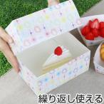 ケーキボックス ケーキ型 フラット 18cm用 フラワー 日本製 ( お菓子 ラッピング デコレーションケーキ 箱 製菓グッズ )