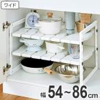 収納棚 ファビエ シンク下伸縮式ラック ワイド 組立式 ( シンク下収納 キッチン収納 収納棚 整理棚 )