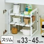 収納棚 ファビエ シンク下伸縮式ラック ショート 組立式 ( シンク下収納 キッチン収納 収納棚 整理棚 )