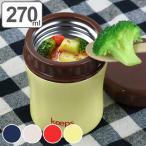 スープジャー キープス フードマグ ステンレス 保温 270ml ( 弁当箱 スープボトル フードポット )