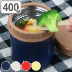 スープジャー キープス フードマグ ステンレス 保温 400ml ( 弁当箱 スープボトル フードポット )