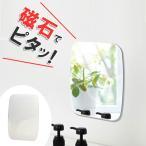 浴室用ミラー 磁着マグネット バスミラー ( マグネット 磁石 お風呂用ミラー ミラー 鏡 浴室 バス収納 )