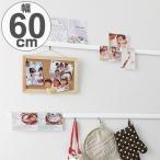 Yahoo!リビングート ヤフー店壁掛け フック ハンガーフック マルチレール 幅60cm ホワイト 壁面収納 レール 長押風 クリップ付き ( コートハンガー 壁面 収納 )|新商品|10