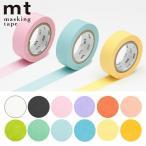 マスキングテープ 無地 mt 1P ベーシックカラー ( カモ井加工紙 マステ 和紙テープ )