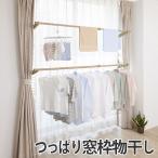 窓枠物干し 突っ張り式 木目調 ( 室内干し 部屋干し つっぱり式 )