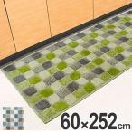 Yahoo!リビングート ヤフー店キッチンマット 252 60×252cm 洗える 滑り止め インテリアマット リベルタ ( キッチン マット 252cm ロングマット )