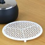 鍋敷き スチールレース 丸型鍋敷 スチール製 ホワイト ( 鍋しき 鍋敷 なべしき )