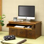 パソコンデスク 座卓 引出し付 前面けやき杢 和風パソコンチェスト 幅84.5cm ( 机 デスク 和 和室 低め 座椅子 PCデスク PC用 木製 )