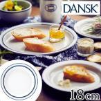 ダンスク DANSK パンプレート 18cm ビストロ 洋食器 ( 北欧 食器 オーブン対応 電子レンジ対応 食洗機対応 )