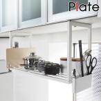 吊戸棚下収納 戸棚下収納シェルフ ホワイト プレート Plate ( 吊戸棚下ラック キッチンラック 戸棚下シェルフ )