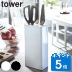 包丁スタンド キッチンナイフ&ハサミスタンド タワー tower ホワイト ( 包丁差し 包丁ホルダー 包丁立て )
