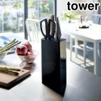 包丁スタンド キッチンナイフ&ハサミスタンド タワー tower ブラック ( 包丁差し 包丁ホルダー 包丁立て )