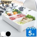 卓上水切りトレー 角型 タワー tower ホワイト ( 具材トレー 調理用品 水切りトレイ )