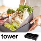 卓上水切りトレー 角型 タワー tower ブラック ( 具材トレー 調理用品 水切りトレイ )