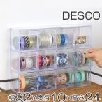 小物入れ 引き出し ミニ プラスチック クリア 卓上 透明 収納 3段×4列 デスコシリーズ ( 小物収納 小物ケース コレクションケース )