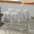 グラススタンド aguua アグア コップスタンド ステンレス製 日本製 ( 卓上スタンド グラスラック コップラック )