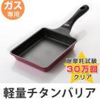 フライパン チタライト 玉子焼き器 26cm ガス火専用 ( 玉子焼き器 エッグパン 卵焼き器 )