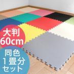Yahoo!リビングート ヤフー店ジョイントマット 大判 60cm 1畳 4枚セット 厚さ1.4cm ( マット フロアマット パズルマット )|新商品|09