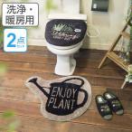 Yahoo!リビングート ヤフー店&Green トイレ2点セット トイレマット フタカバー セット 洗浄・暖房用 ENJOY PLANT ( トイレマットセット トイレ用品 洗える )|新商品|10