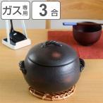 炊飯土鍋 伊賀ごはん鍋 3合炊 ガス火対応 日本製 ( ご飯土鍋 陶器製 どなべ )