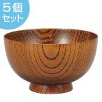 椀 330ml 日本製 欅 漆塗 仙才椀 中出博道 5個セット ( 和食器 汁椀 味噌汁椀 お椀 天然木 )