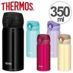 水筒 サーモス thermos 真空断熱ケータイマグ 直飲み 350ml JNL-353 ( 軽量 ステンレスボトル マグ )