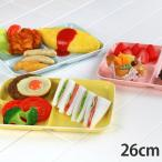 Yahoo!リビングート ヤフー店ランチプレート 26cm キッチンスタイル 洋食器 合成漆器 ( 食器 お皿 大皿 皿 電子レンジ対応 食洗機対応 )|新商品|11