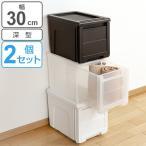 収納ケース カバゾコ 深型 幅30×奥行40×高さ31cm プラスチック 引き出し 同色2個セット ( 収納ボックス 収納 衣装ケース おもちゃ箱 スリム )