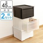 収納ケース カバゾコ 深型 幅45×奥行40×高さ31cm プラスチック 引き出し 同色2個セット ( 収納ボックス 収納 衣装ケース おもちゃ箱 )