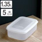 保存容器 フレッシュキーパー フードケース LL 1.35L 5点セット ( 食品保存容器 プラスチック容器 フードストッカー )
