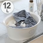 ウォッシュタブ 12L タライ 洗濯用 排水栓付き 楕円形 オーバル型 洗い桶 持ち手付き ( たらい バケツ バスケット )