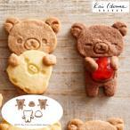クッキー型 抱っこクッキー型 リラックマ キャラクター 日本製 ( 抱っこ クマ クッキー 抜型 お菓子作り 製菓 型 )