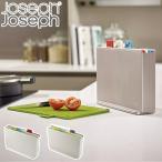 Joseph Joseph ジョゼフジョゼフ インデックス付まな板 アドバンス2.0 レギュラー 4枚セット ケース付き ( まないた プラスチック製 食洗機対応 )