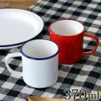 マグカップ 370ml レトロモーダ 洋食器 樹脂製 日本製 ( マグ カップ コップ 電子レンジ対応 食洗機対応 )