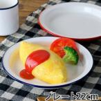 プレート 22cm ラウンド レトロモーダ 洋食器 樹脂製 日本製 ( 電子レンジ対応 お皿 食洗機対応 食器 皿 器 平皿 )