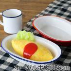 オーバルボウル 25cm レトロモーダ 洋食器 樹脂製 日本製 ( 皿 ボウル 食器 電子レンジ対応 食洗機対応 )